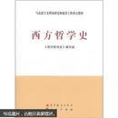马克思主义理论研究和建设工程重点教材:西方哲学史