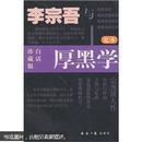 李宗吾与厚黑学(足本 白话珍藏版)