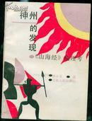 作者签名本(并有白族名人赵椿转赠图书题赠文字):《神州的发现——<山海经>地理考》【初版本】