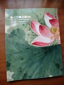 中国嘉德2013春季拍卖会-私人珍藏之夜(四)