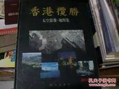 香港揽胜——太空影像·地图集