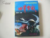 世界著名战争故事精选----世界空战【一版一印】