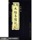 陈氏太极拳图说(合订本)(珍藏版)(附光盘1张)