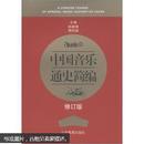 中国音乐通史简编(修订版)