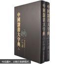 中国隶书大字典(上下)