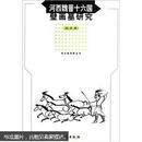 河西魏晋十六国壁画墓研究