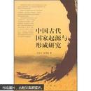 中国古代国家起源与形成研究