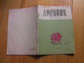 S!。《古典抒情歌曲集》:简谱本