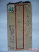 老实寄封 公务信函  贴800元面值邮票1枚