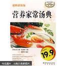 伦洋生活馆·美食系列:营养家常汤典(彩图超值版)