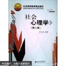 北京高等教育精品教材:社会心理学(第2版)
