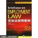 劳动法简明案例(第2版)