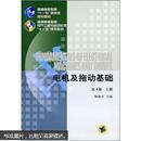 """普通高等教育""""十一五""""国家级规划教材:电机及拖动基础(第4版)(上册)"""
