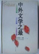 中外文学之最(平邮包邮)