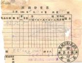 东北区税票-----1951年黑龙江座商发货票545号