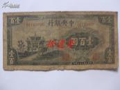 中央银行 法币 壹百圆 中信版 民国32年
