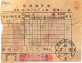 东北区税票-----1951年黑龙江座商发货票4-61号(贴税票7张)
