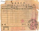东北区税票-----1951年黑龙江座商发货票2-46号