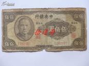 中央银行 法币 伍佰圆 英美版 民国33年 282007