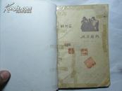 跃马扬鞭  作家出版社 1964年