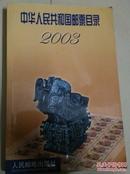 中华人民共和国邮票目录2003