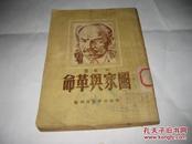 国家与革命S197---32开8.5品,馆藏,1949年1月出版