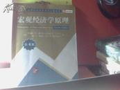 宏观经济学原理--清华经济学系列英文版教材(第三版)