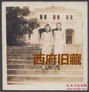 民国老照片,梧州中山纪念堂,台阶前两位旗袍女子