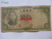 中央银行 法币 伍圆 徳纳罗版 民国25年 473353