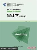 """中国人民大学会计系列教材第七版:审计学(第七版)/普通高等教育""""十一五""""国家级规划教材"""