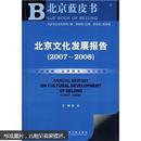 北京文化发展报告(2007-2008)(无光盘)