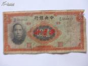 中央银行 法币 壹圆 华徳路版 民国25年 584957