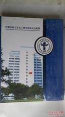 首都医科大学五十周年校庆纪念邮册