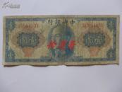 中央银行 金圆券 壹圆 美钞版 1945年
