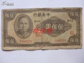 中央银行 法币 伍佰圆 英美版 民国33年 346153