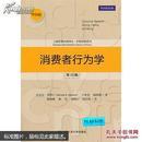 消费者行为学 第10版中国版