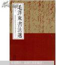 毛泽东书法选(甲编四)  [Selected Calligraphy Works by Mao Z
