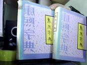 康熙字典(精装大16开 石印版 上下2本全 一版一印仅800印量)