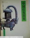 中国灯具简史