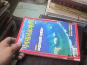 中国国家地理2007.12  98219