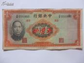 中央银行 法币 壹圆 华徳路版 民国25年 055980