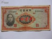 中央银行 法币 壹圆 华徳路版 民国25年 355052