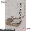 国术丛书·第十四辑:王芗斋的大成拳