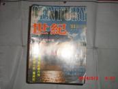 世纪杂志(1993创刊号--1999总第39期)共39本合售  合订六本