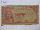 中央银行 法币 伍圆 徳纳罗版 民国30年 185635