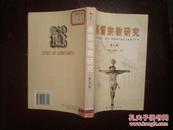 基督宗教研究(第9辑)06年1版1印3000册
