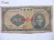 中央银行 法币 拾圆 中华版 民国29年 M104034B