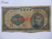 中央银行 法币 拾圆 中华版 民国29年 U859528