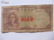 中央银行 法币 伍圆 徳纳罗版 民国30年 080441