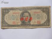 中央银行 法币 伍百圆 保安版 民国34年 193912
